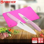 【FOREVER】日本製造鋒愛華櫻系列粉色陶瓷刀雙刀組附便利砧板(16+8CM)