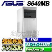 【ASUS華碩】【再送好康禮】H-S640MB-I78700010T 火力四射 ◢ 四核強力效能桌機 ◣