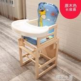 兒童餐桌椅實木吃飯嬰兒木質bb凳座椅子多功能家用QM『櫻花小屋』