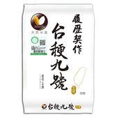 天然米食台梗九號1.5KG【愛買】