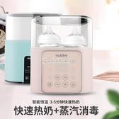 奴比特溫奶器自動暖奶器智慧恒溫熱奶嬰兒加熱保溫奶瓶消毒二合一 交換禮物