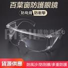 【防霧款40g】百葉窗防護眼鏡 PC防飛濺潑水節護目鏡 防塵防風沙實驗室勞保眼鏡