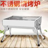 燒烤爐燒烤架戶外家用 可摺疊木炭3-5人全套便攜加厚烤爐 igo『名購居家』