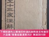 二手書博民逛書店《金剛經五十三家註解》民國十一年會友書社鉛印本1厚冊全罕見山東福山牟