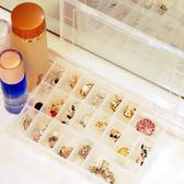 ◄ 生活家精品 ►【H44-1】24格可拆透明收納盒 飾品 首飾 有蓋 多格 創意 分類 藥盒