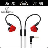 【海恩數位】日本鐵三角 audio-technica ATH-LS50 雙動圈設計耳道耳機 紅色