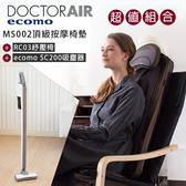 【贈ecomo 吸塵器+紓壓椅】DOCTOR AIR 3D頂級按摩椅墊S MS-002 立體3D按摩球  公司貨