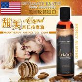 潤滑液 潤滑油 情趣用品 美國Intimate Earth-Almond 甜美杏仁 欲望按摩油 120ml『包裝隱密』490免運