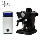 Hiles皇家尊爵午茶組合:皇家義式咖啡機+電動磨豆機(HE-303/HE-386W2)