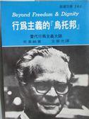 【書寶二手書T1/翻譯小說_OAU】行為主義的烏托邦_史基納