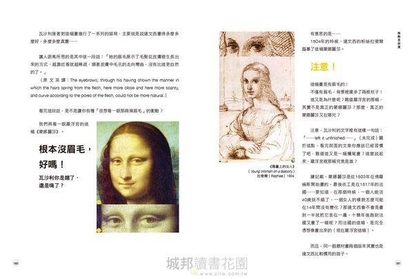 世界太Boring,我們需要文藝復興:9位骨灰級的藝術大咖,幫你腦袋內建西洋藝術史