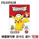 FUJIFILM Instax mini 拍立得底片 皮卡丘 精靈寶可夢 Pokemon 拍立得 底片 歡迎 批發 零售 過期底片