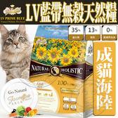 【培菓平價寵物網】LV藍帶》成貓體態貓無穀濃縮海陸天然糧貓飼料-1lb/450g