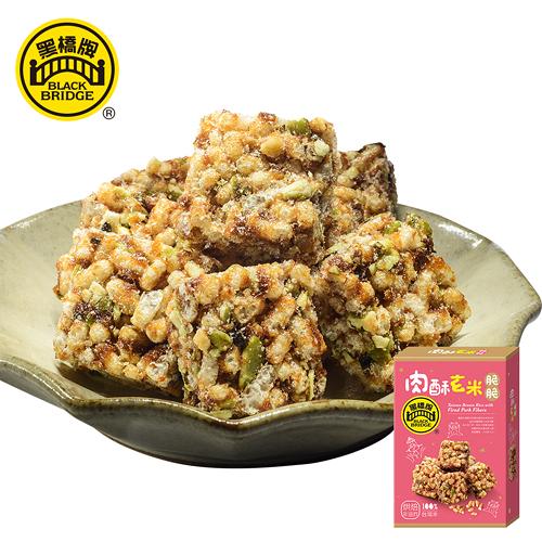 【黑橋牌】肉酥玄米脆脆-盒裝(2019新品上市)