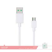 OPPO 原廠VOOC DL118【新包裝】閃充數據傳輸線/電源 連接線/Micro USB充電線/QC 2.0/R9/R9S/R7S/R7/R5