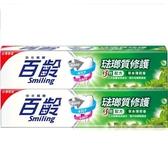 百齡琺瑯質修護牙膏-草本薄荷150g X2入【愛買】
