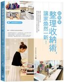 (二手書)超簡單整理收納術,讓家煥然一新!網路人氣整理師之琳超強口袋折衣術與..