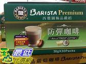 [COSCO代購] C122006 B.P BULLET PROOF COFFEE 西雅圖極品嚴烘防彈咖啡 隨手包30公克X30包