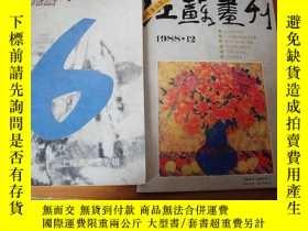 二手書博民逛書店罕見江蘇畫刊1988年12期Y11359 出版1988