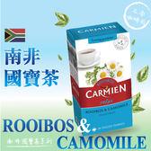 Carmien南非國寶茶|Rooibos&Camomile❤天然無咖啡因❤