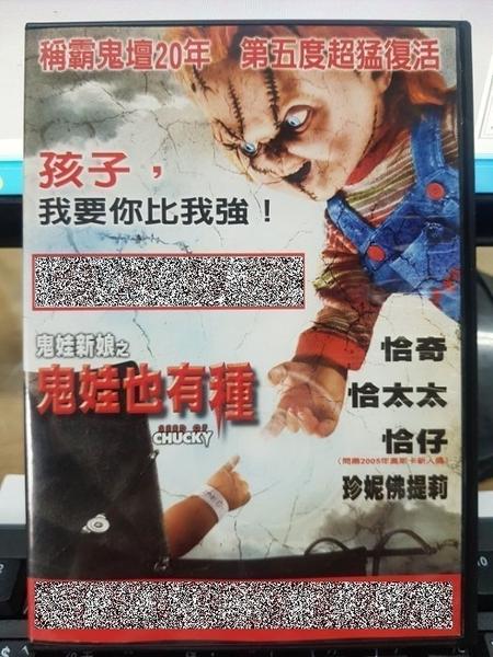 挖寶二手片-B60-正版DVD-電影【鬼娃新娘之鬼娃也有種】-鬼娃恰吉系列(直購價)