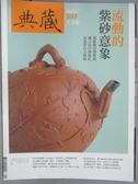 【書寶二手書T4/雜誌期刊_XCT】典藏古美術_307期_流動的紫砂意象