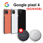 Google Pixel 4 (6G/64G) 黑.白.橘 5.7吋八核心智慧型手機 贈Google Nest Mini 智慧音箱[24期0利率]