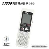 【送4號電池x8】VITAS IJ330 高音質錄音筆32G~內建時間IC 連續3個月錄音