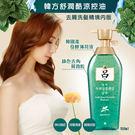 韓國呂 Ryoe 韓方舒潤酷涼控油去屑洗髮精境內版 500ml