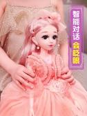 60厘米cm大號超大依甜芭比洋娃娃套裝女孩公主兒童玩具 『優尚良品』