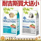 ◆MIX米克斯◆【買大送小】耐吉斯狗飼料...