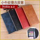 復古紋 諾基亞 Nokia 4.2 手機套 防摔 插卡 支架 隱形磁吸 錢包皮套 諾基亞 4.2 全包邊 保護套