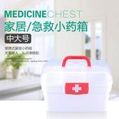 塑料藥箱 大號家用藥箱 手提家庭藥箱