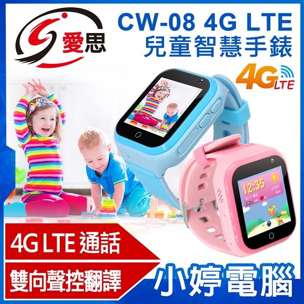 【免運+24期零利率】送磁性黏土 IS愛思 CW-08 4G LTE兒童智慧手錶 雙向聲控翻譯 精準定位