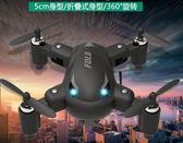 鬆煬X31遙控飛機迷你折疊四軸飛行器無人機兒童玩具超小口袋飛機【快速出貨八折搶購】