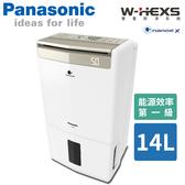 Panasonic國際牌 14公升 清淨除濕機 F-Y28GX★F-Y28EX替代機種