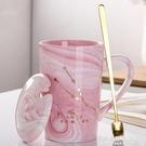 馬克杯 杯子陶瓷馬克杯帶蓋勺北歐ins創意個性潮流水杯家用女咖啡杯簡約 果果輕時尚
