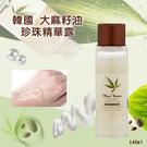 (即期商品) 韓國大麻籽油珍珠精華露140ml