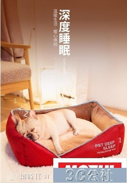 寵物窩 狗窩四季適用可拆洗夏天小型犬泰迪中型大型貓窩春夏寵物用品 快速出貨