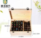收納盒 精油超市 74格精油收納盒子多特瑞手提精油收納木盒木箱實木 解憂