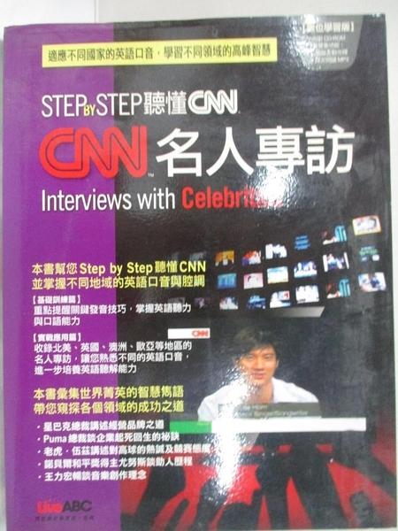 【書寶二手書T1/語言學習_EB5】Step by Step聽懂CNN-CNN名人專訪_Live ABC