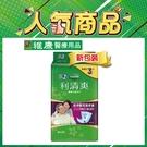 利清爽替換式紙尿片 45+3片/6包/箱 *維康