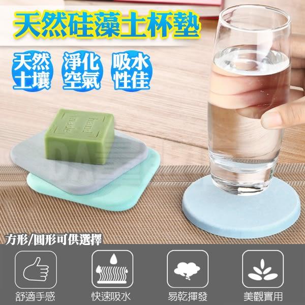 矽藻土吸水杯墊 珪藻土杯墊 吸水防潮防霉除溼 珪藻土肥皂盤肥皂墊 硅藻土杯墊 方型/圓形 隨機