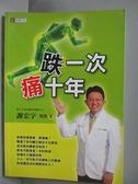 【書寶二手書T6/養生_IRR】跌一次,痛幾年_謝宏宇