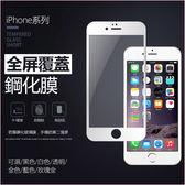 Apple iphone 6 7 Plus 滿版 鋼化膜 貼膜 全屏覆蓋 鋼化玻璃膜 保護膜 保護貼