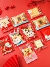 自封袋包裝袋 春節新年雪花酥牛軋糖包裝袋紅糖果紙糖紙曲奇袋子牛扎餅干自封袋【限時八折】