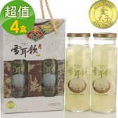 【金太子】阿里山雪耳飲精裝禮盒-2瓶/組(4盒)