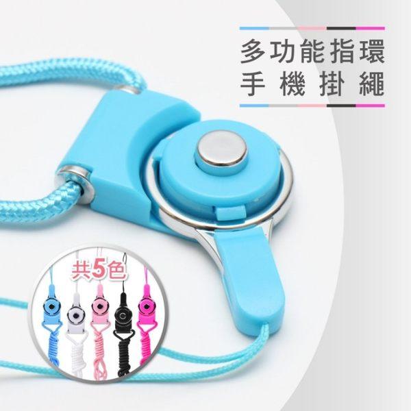 [加購] 手機掛繩 可拆分旋轉扣掛繩指環扣式
