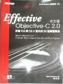 【書寶二手書T2/電腦_XFW】Effective Objective-C 2.0 中文版_Matt Galloway