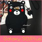 【萌萌噠】三星 Galaxy S8 / S8Plus日本可愛卡通熊本熊保護殼 全包矽膠軟殼 手機殼  帶同款掛飾